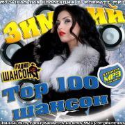 Зимний шансон Top 100